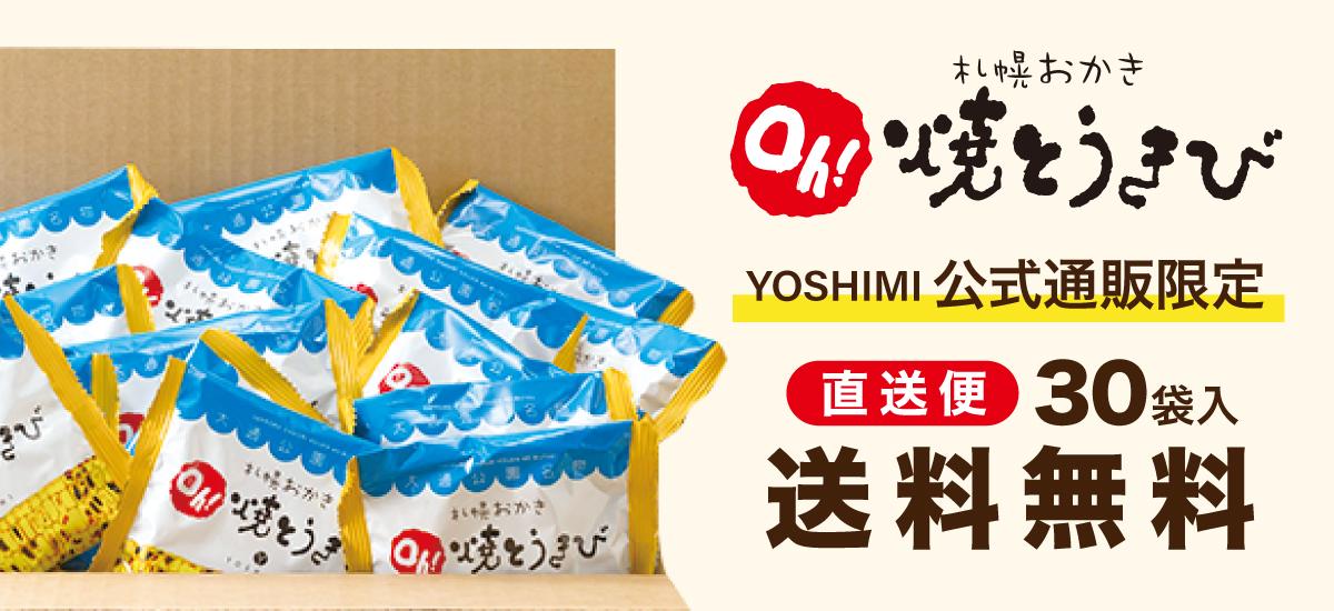 20210824_yakitoukibi_online_top_banner.jpg