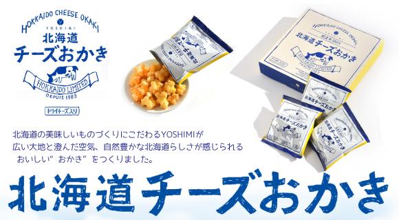 チーズおかき